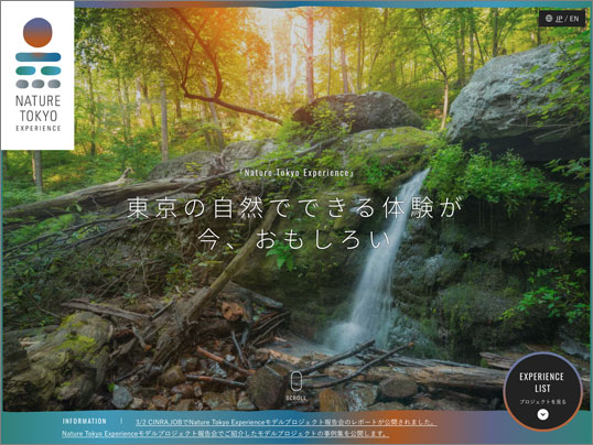 『NatureTokyoExperience』WEBサイト制作・プロモーション企画・編集