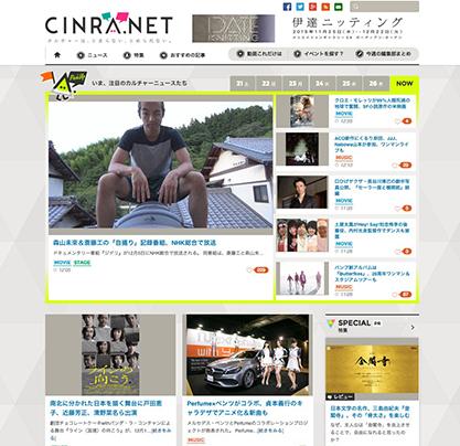 <自社サービス> CINRA.NET