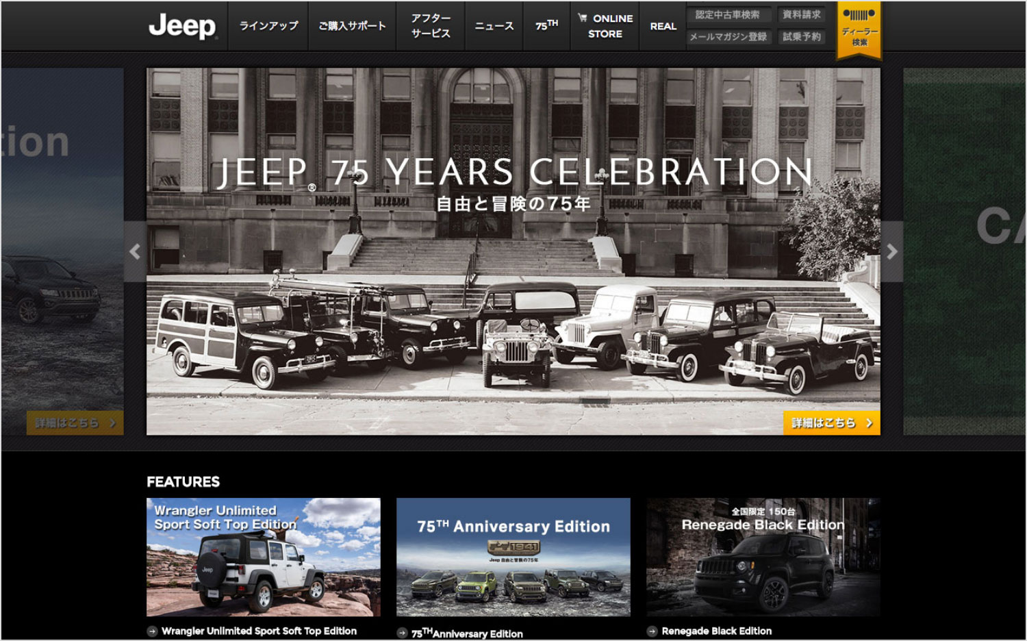 Jeep Japan Official Brand Site