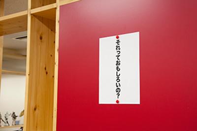 オフィス内、掲示板に貼られている「それっておもしろいの?」