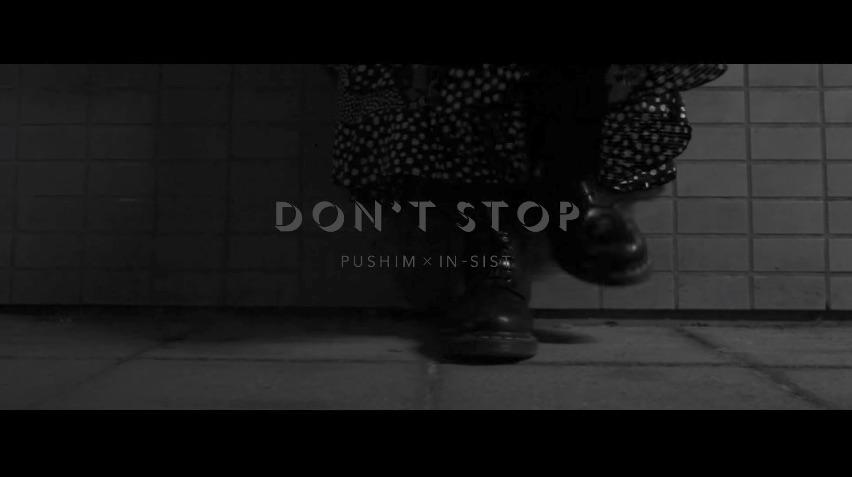 PUSHIM×韻シスト『Don't Stop』Music Video