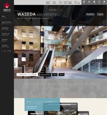 早稲田大学WEBサイト