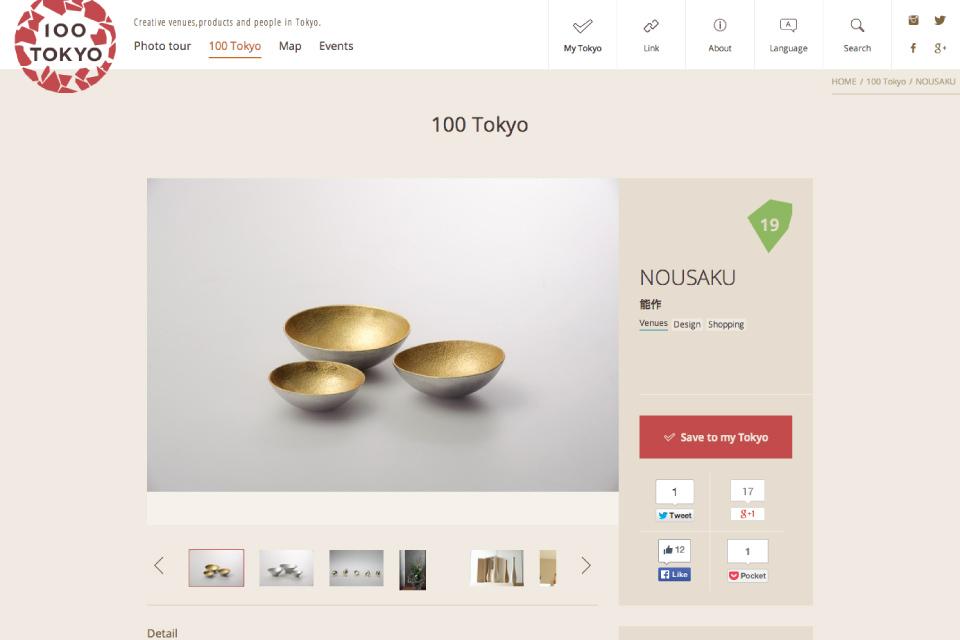 WEBサイト『100 Tokyo』制作・編集