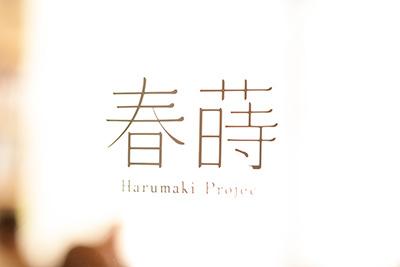 春蒔プロジェクト株式会社