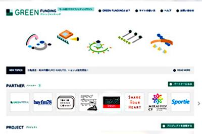 日本初のモール型クラウドファンディングサイト『GREEN FUNDING』