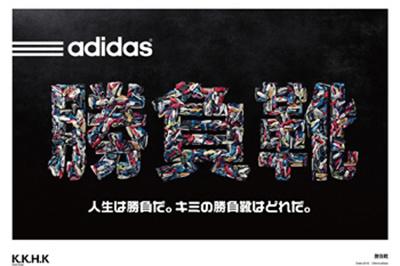 K.K.H.K brand design works : adidas 勝負靴