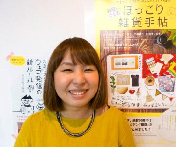 『箱庭』編集長・東出 桂奈さん WEBマガジンから派生した書籍『 箱庭がつくる ほっこり雑貨手帖』なども展開。