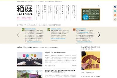 箱庭 http://www.haconiwa-mag.com/