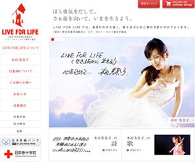 白血病患者支援NPO「LIVE FOR LIFE」
