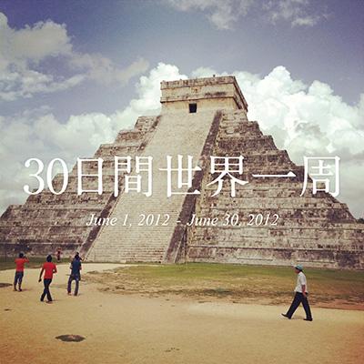 HP内のブログにて、旅の日記が綴られている http://onemonth.wab.cc/