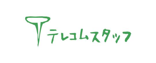 テレコムスタッフ株式会社