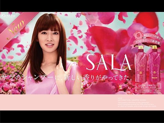 SALA  / 30周年記念キャンペーン広告