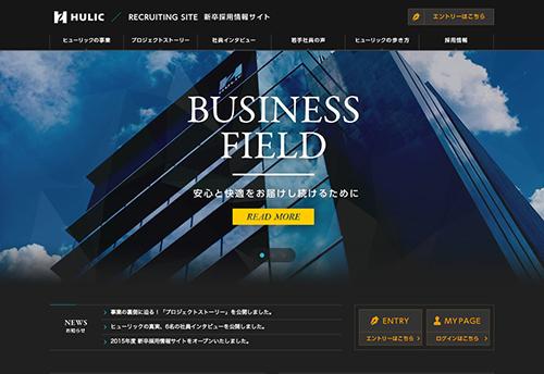 ヒューリック株式会社 新卒採用サイト