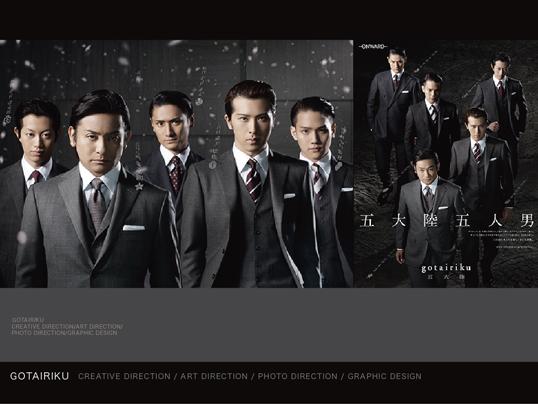 オンワード五大陸 / キャンペーン広告