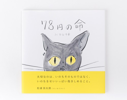 『78円の命』絵本制作プロジェクト