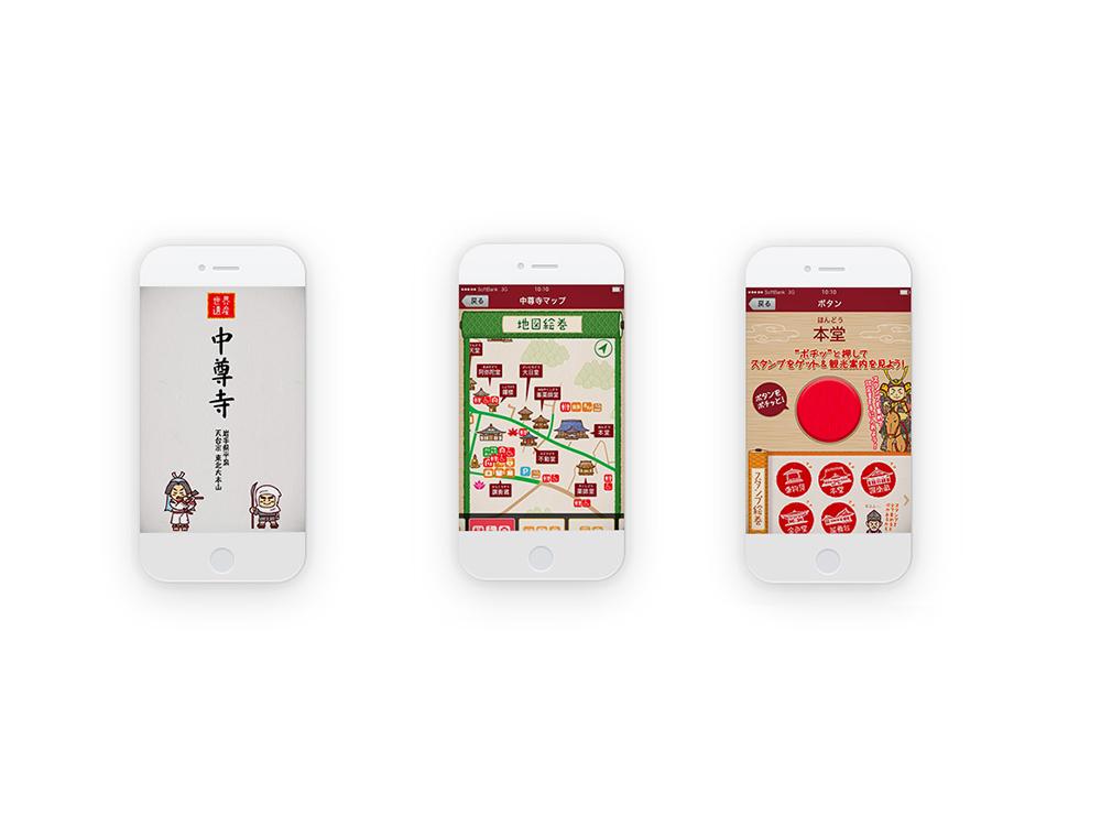 中尊寺navi / Smart Phone APP