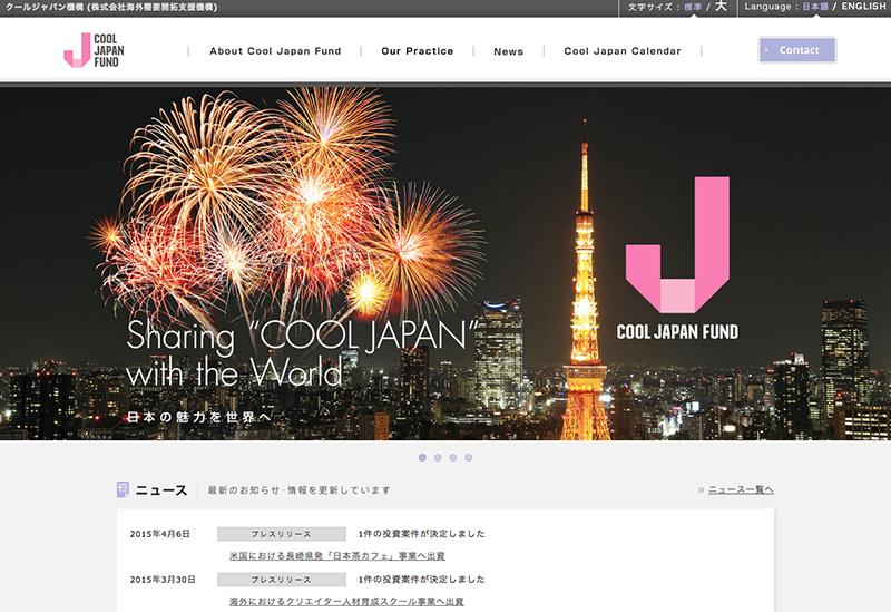 クールジャパン機構: 日本らしさ・未来感のバランスを配慮しつつ、本来のターゲットである「投資先企業」への堅実さもアピールできるデザインに。