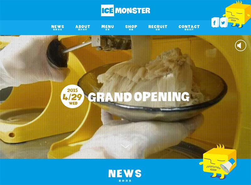 ICE MONSTER JAPAN:ロゴデザインからWEBフォントを出力。キャラクターが目立つため、映像と組み合わせたベーシックな形式に。