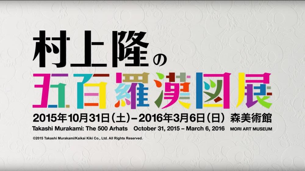 村上隆の五百羅漢図展 PV