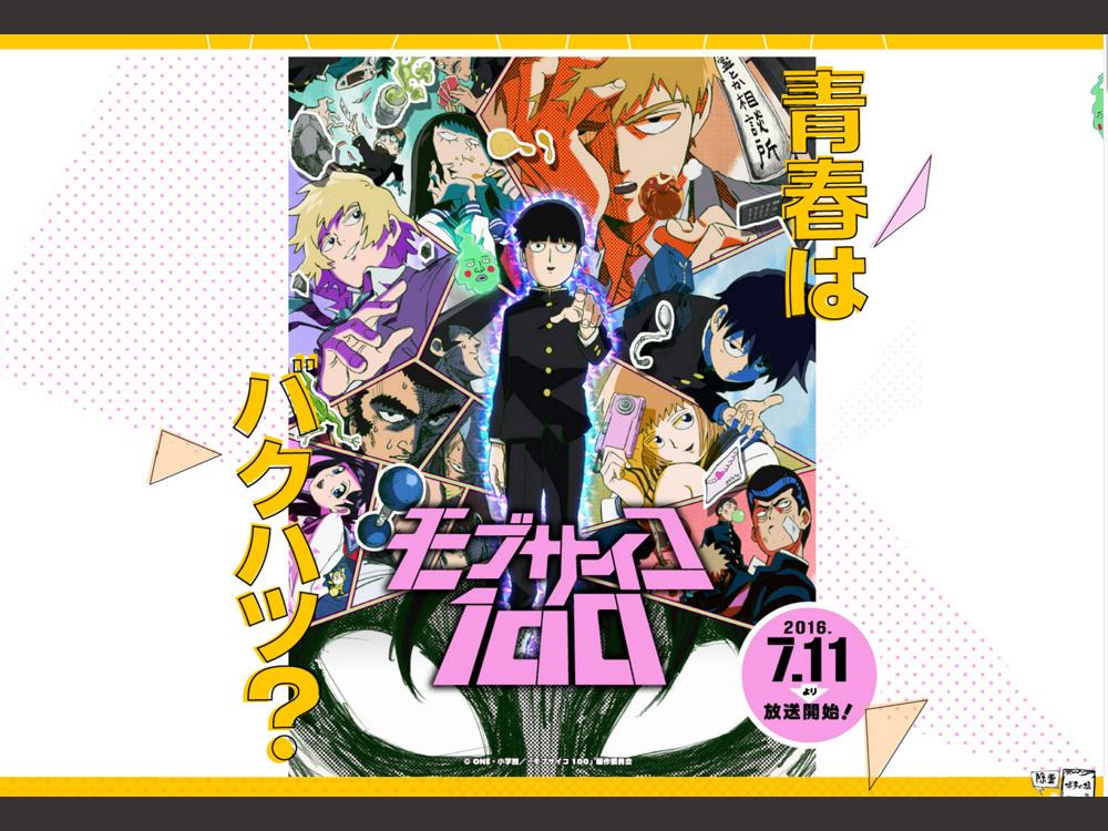 モブサイコ100 / アニメーション
