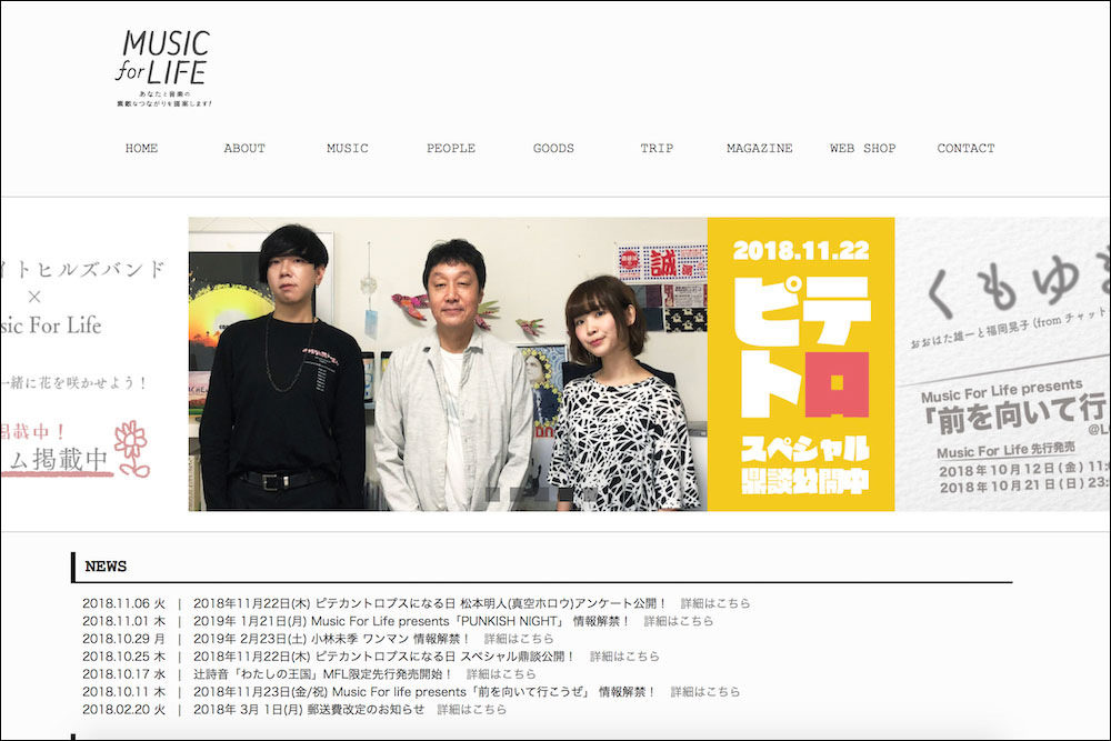 『MUSIC for LIFE』オフィシャルサイト