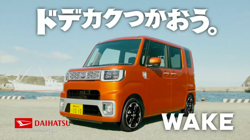 ダイハツ ウェイク / テレビCM