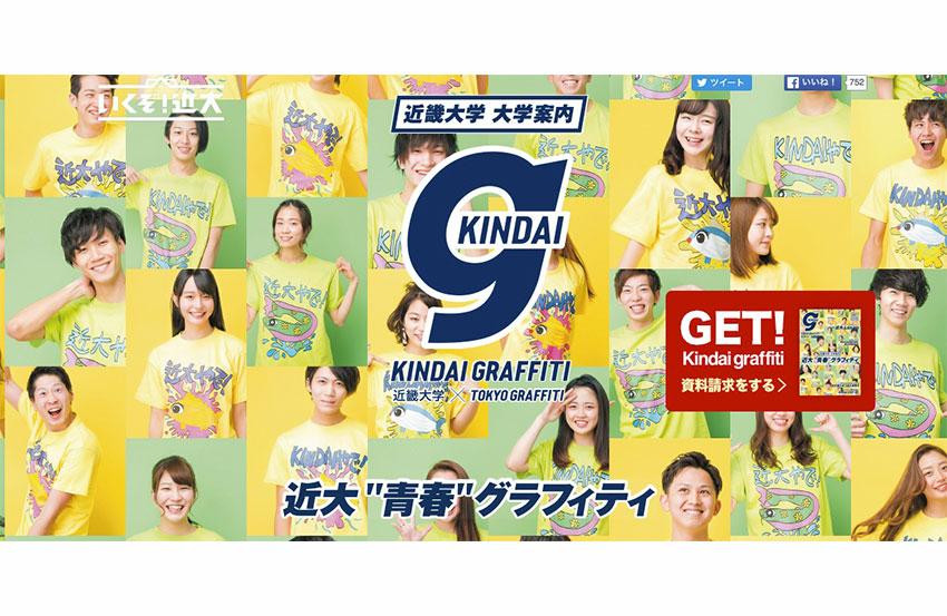 タイアップ制作『KINDAI GRAFFITI』