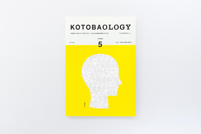 KOTOBAOLOGY冊子