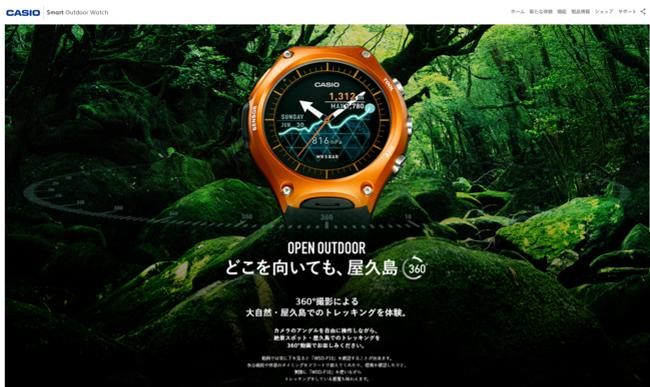 『OPEN OUTDOOR どこを向いても、屋久島 360°』/ 動画