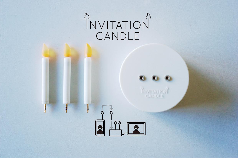 『INVITATION CANDLE』/ 自社開発