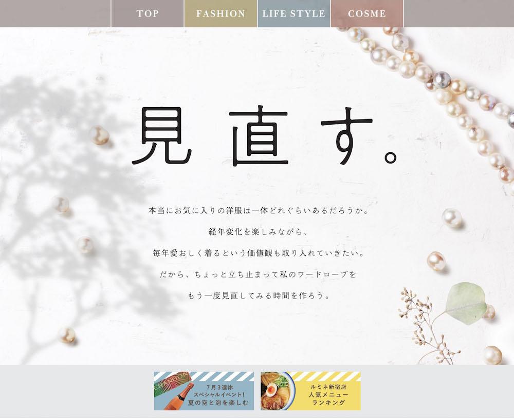 ルミネ新宿「Timeless」 / キャンペーンWEBサイト