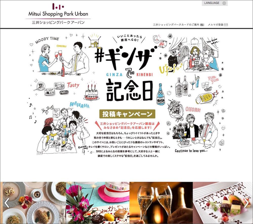 三井ショッピングパークアーバン銀座 / 特設サイト