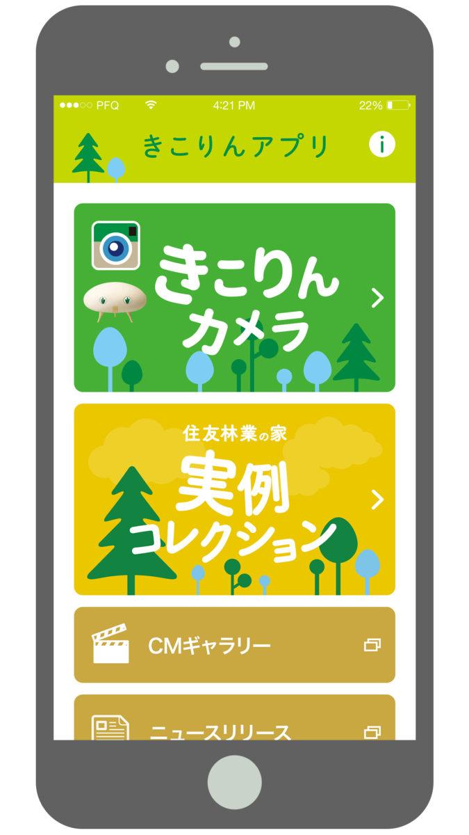 『きこりんカメラ』/ アプリ