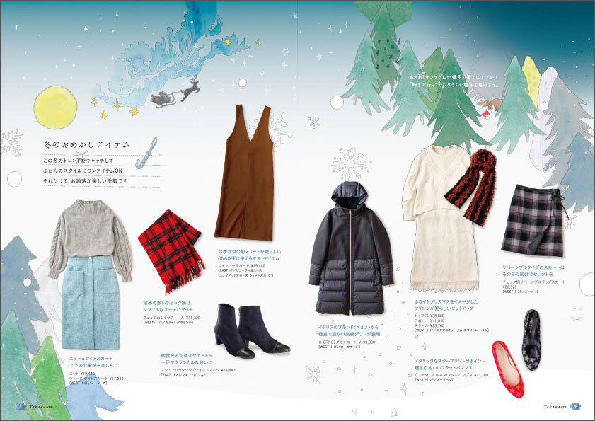 京急ショッピングプラザ・ウィング / クリスマスパンフレット(中面01)