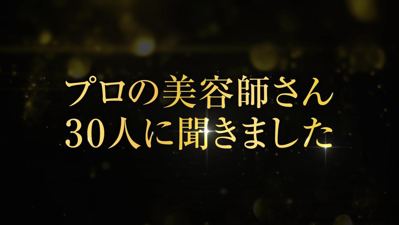 PANTENE 『パンテーンキレイ髪チェック!』