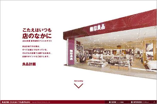 株式会社良品計画 新卒採用サイト