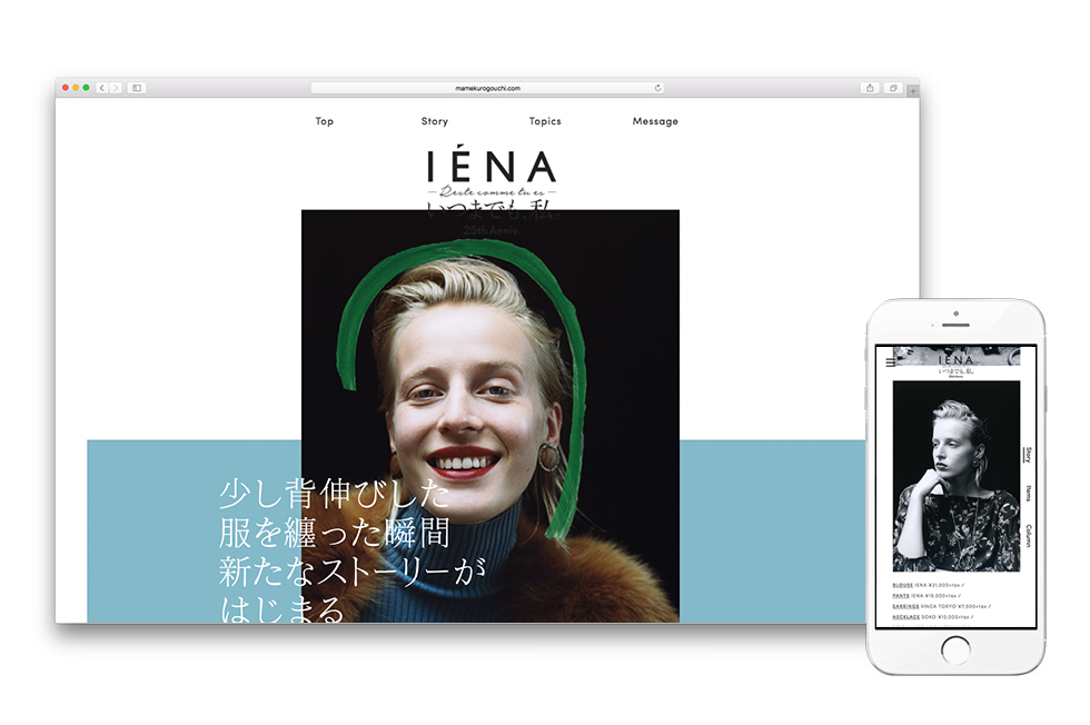 『IENA』25th ANNIVERSARY