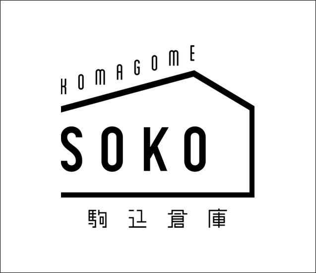 駒込倉庫『Komagome SOKO』