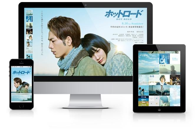 映画『ホットロード』 / オフィシャルサイト