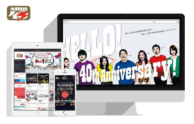 ソニー・ミュージック アーティスツ40周年記念 『SMA40th』 / ロゴ・グラフィック・WEB