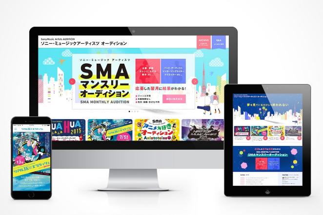 『ソニー・ミュージックアーティスツ オーディション』 /  ロゴ・グラフィック・WEB
