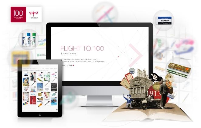 トンボ鉛筆 / 100周年記念サイト