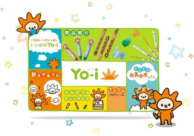 トンボ鉛筆『Yo-i』 / ブランドサイト