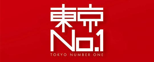 株式会社東京No.1