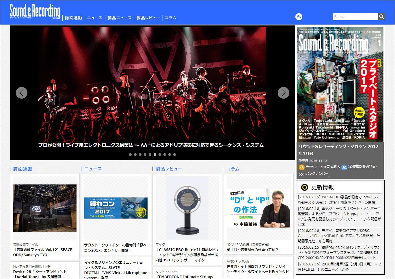 WEBサイト『サウンド&レコーディング・マガジン』