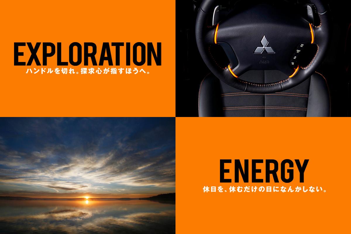 三菱自動車『ACTIVE GEAR』