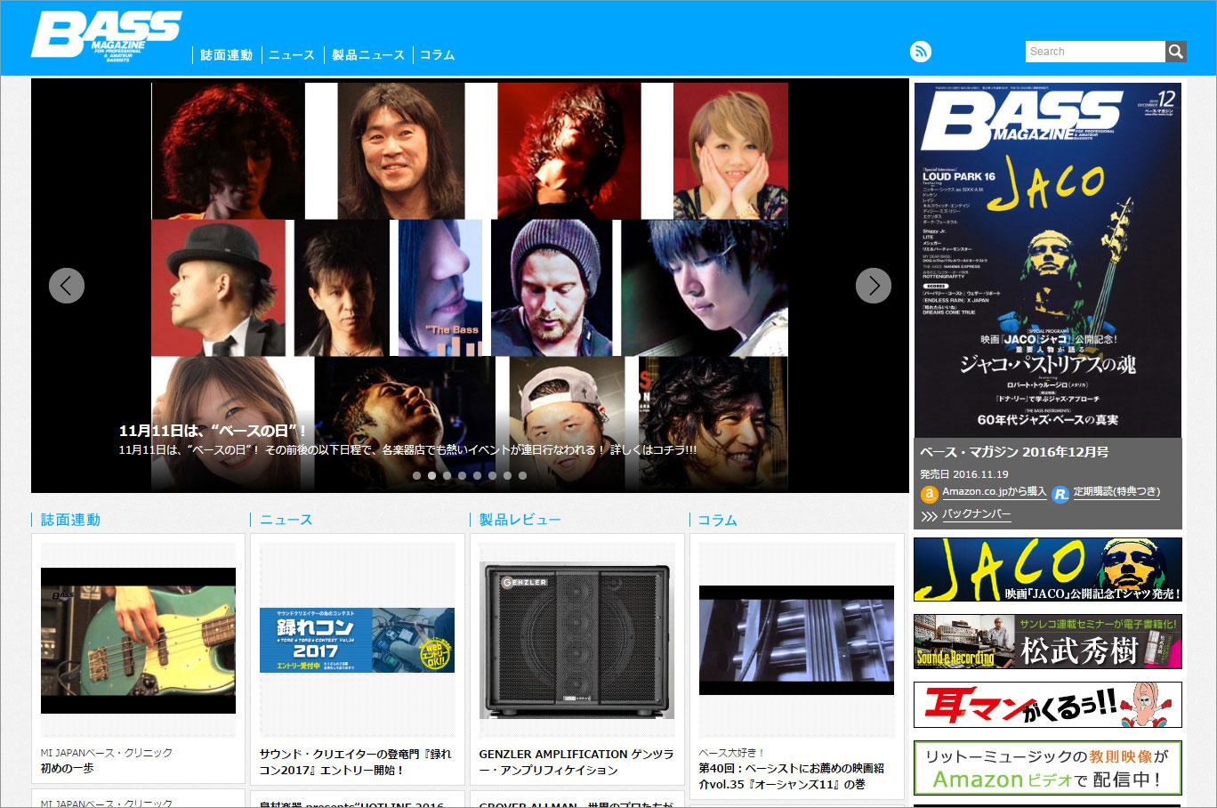 WEBサイト『ベース・マガジン』