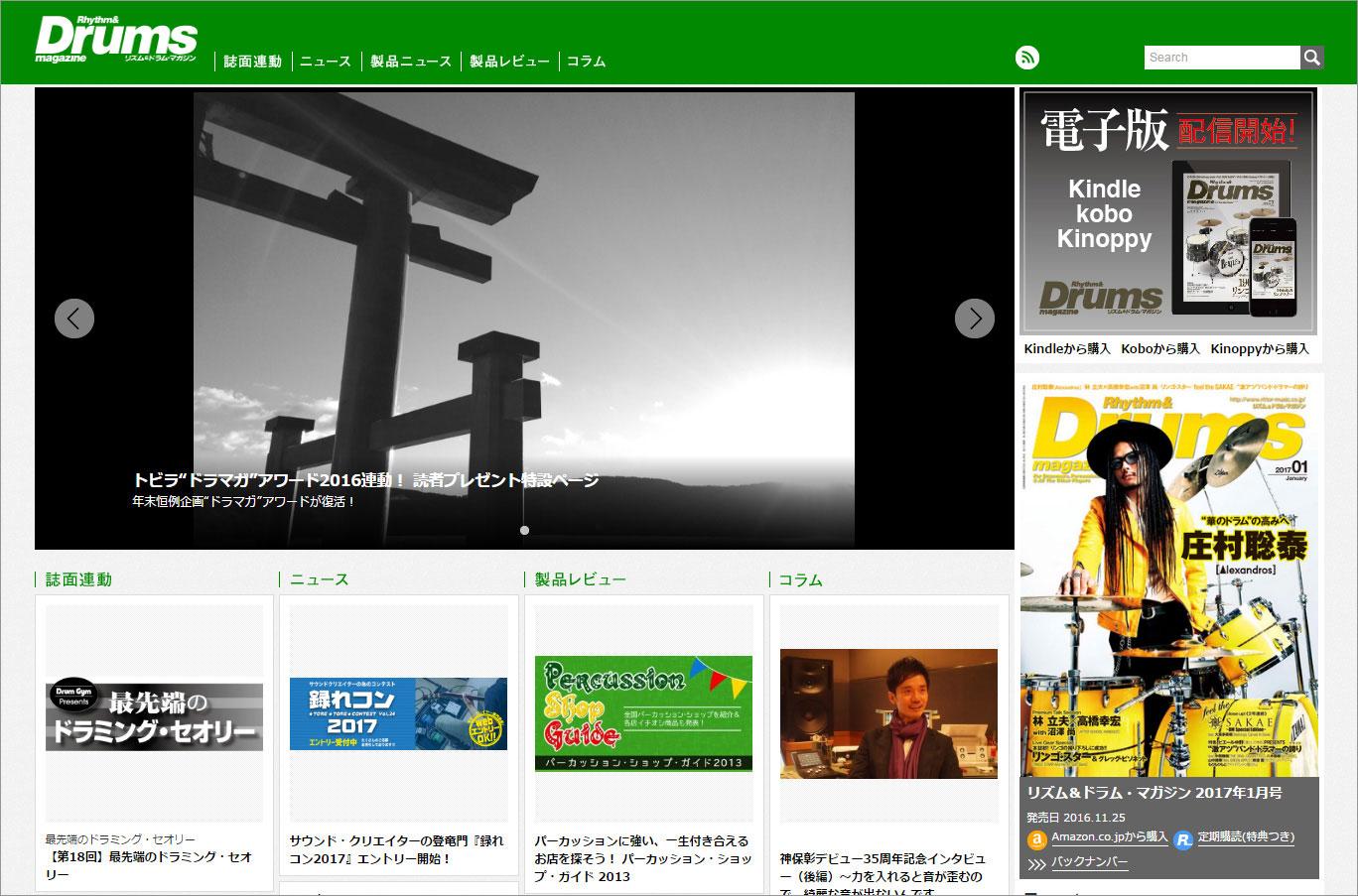 WEBサイト『リズム&ドラム・マガジン』