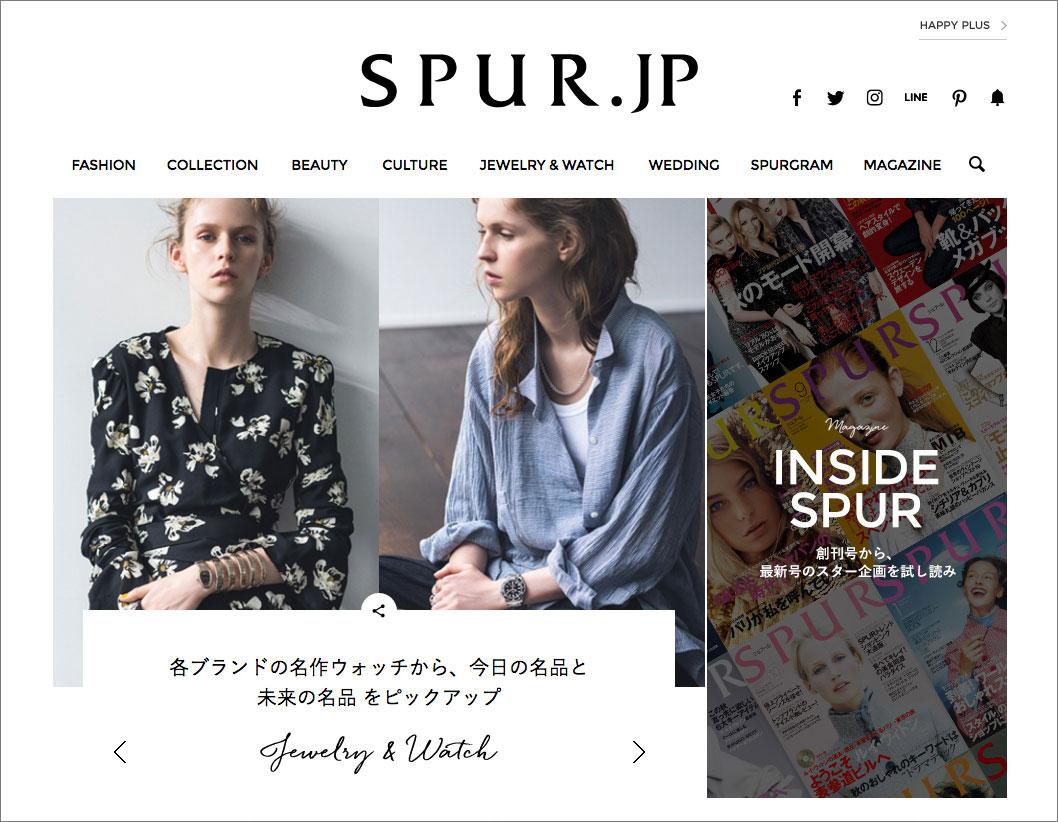 『SPUR.JP』プラットフォーム