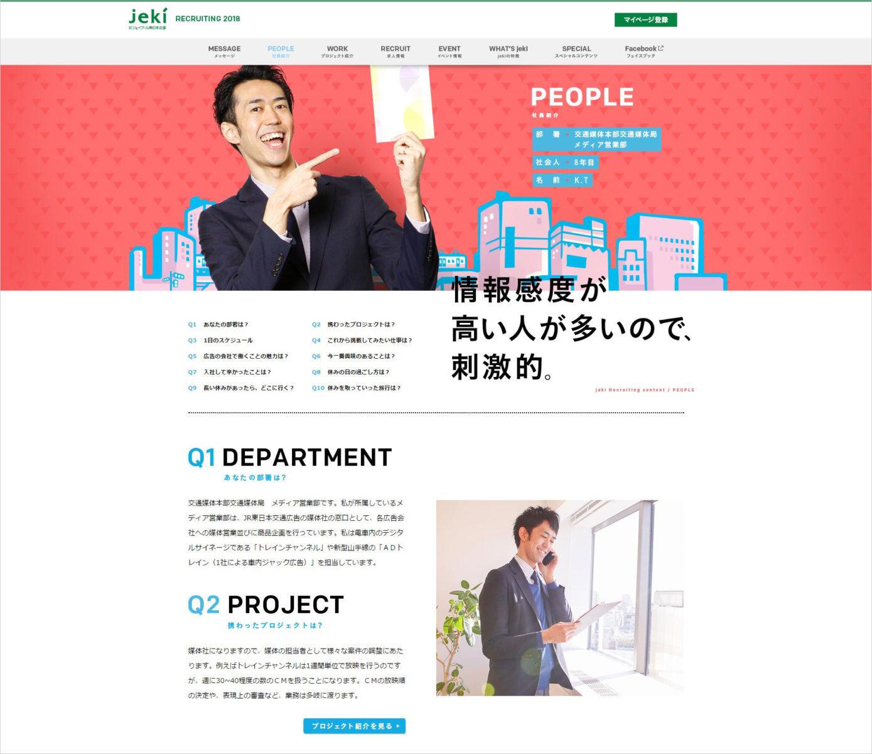 jeki(株式会社ジェイアール東日本企画) / 新卒採用サイト